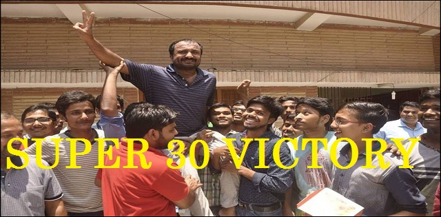 Super 30 sucess in JEE Advanced 2018