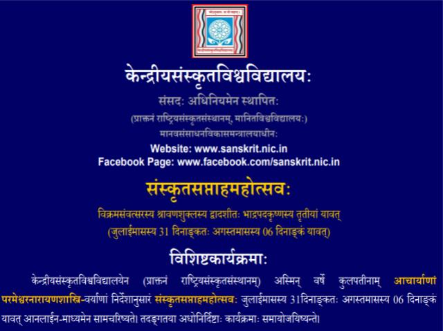 UGC Sanskrit Week Competition