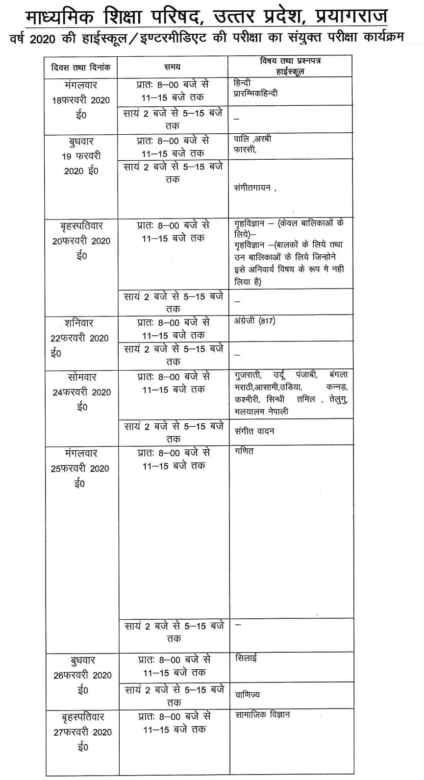 UP Board Time Table 2020 (High School) 10th