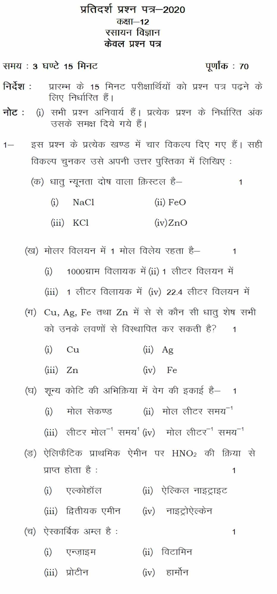 Snapshot from UP Board 12th Chemistry Model Paper 2020