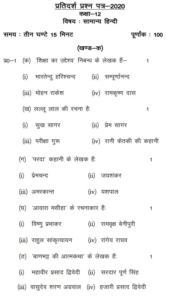 UP Board Exam 2020: Check Model Paper for Class 12 Hindi (General) - Based on New Pattern