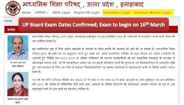 UP Board Exam Dates 2017