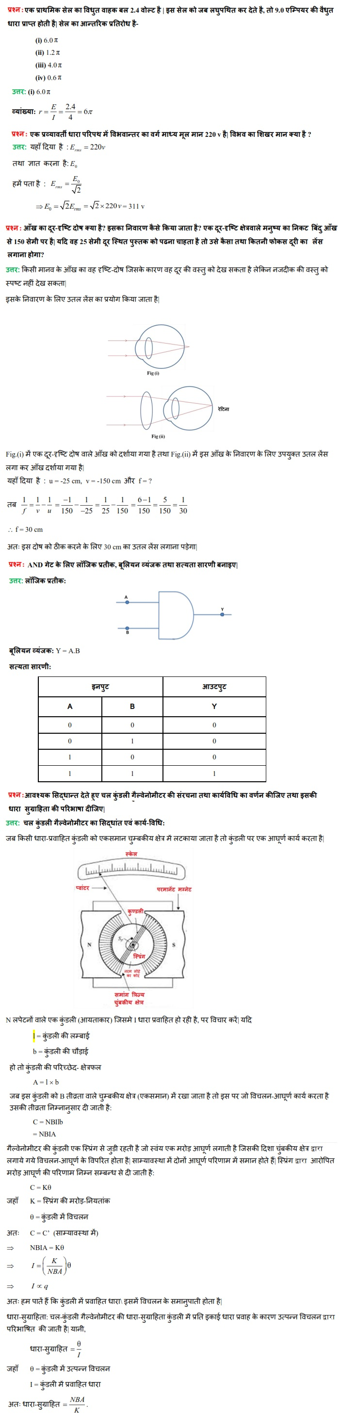 up board class th physics ii solved question paper  click here to get the complete solved paper