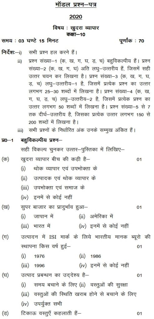 UP Board Class 10th Khudra Vyapar Model Question Paper 2020 with Examination Pattern