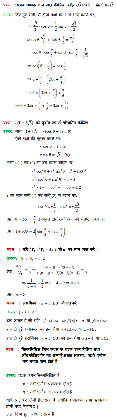 UP Board Class 12 Mathematics First Solved Question Paper Set-1 ...