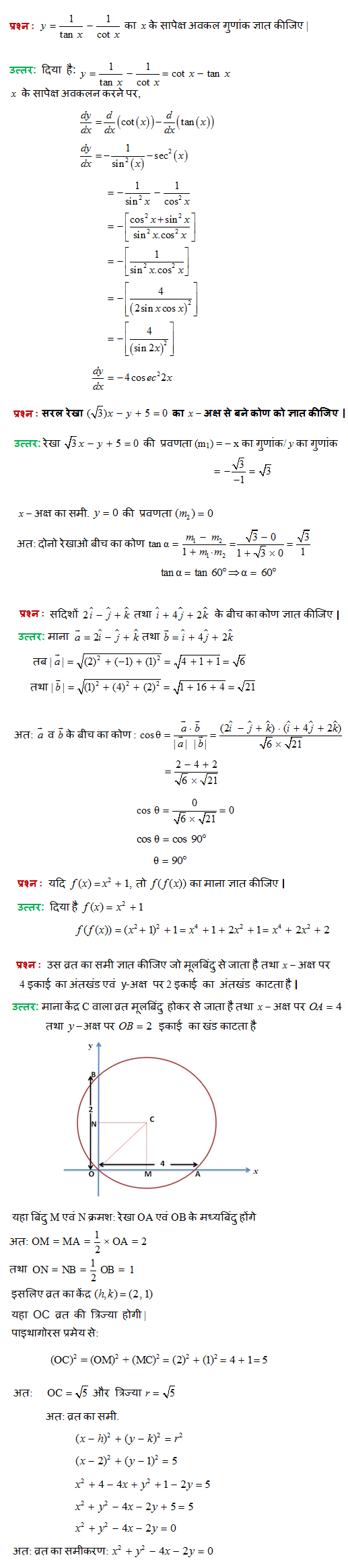 UP Board Class 12 Mathematics Second Solved Question Paper Set-1: 2014