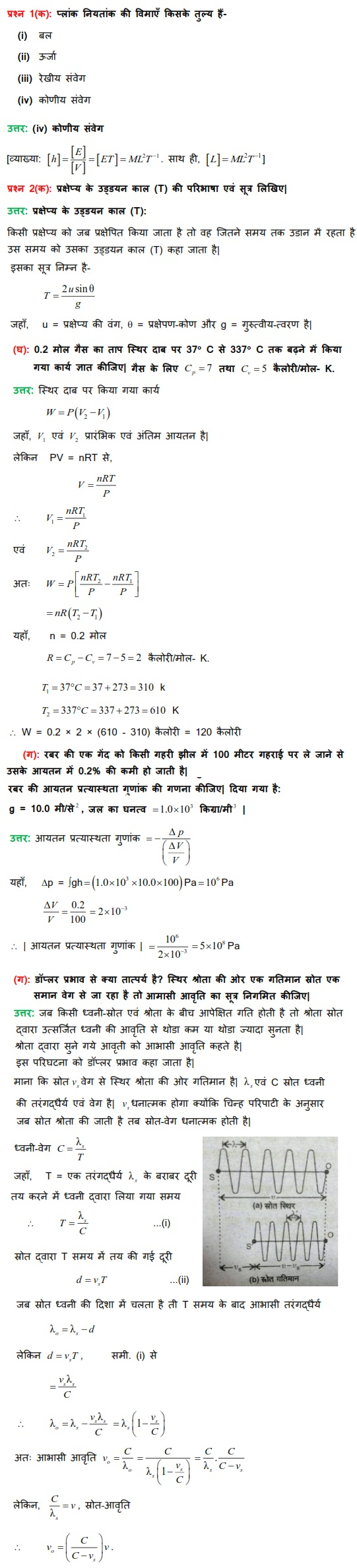 UP Board Class 12th Physics First Solved Question Paper Set