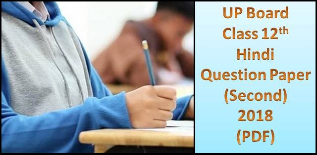 UP Board Class 12th Hindi second Question Paper 2018