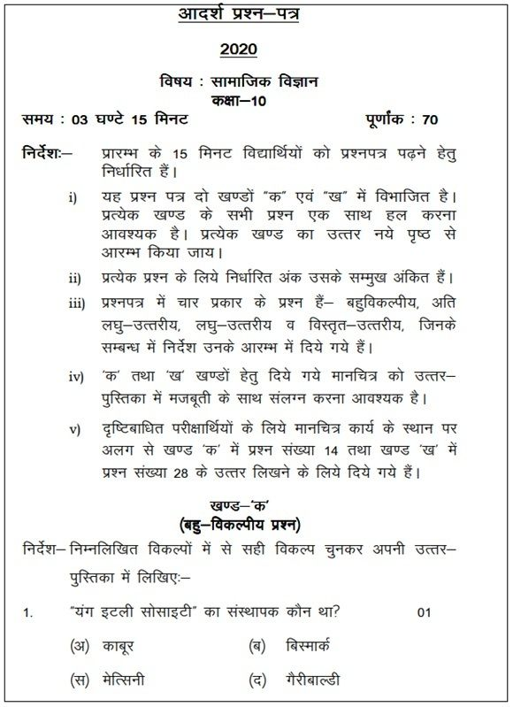 UP Board Exam 2020 Class 10 Social Science Exam Pattern and Model Paper
