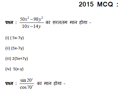 math question for up board class 10 exam 2015