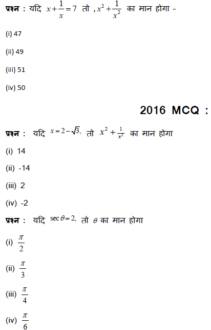UP Board Class 10th Last Five Years Mathematics MCQ Questions