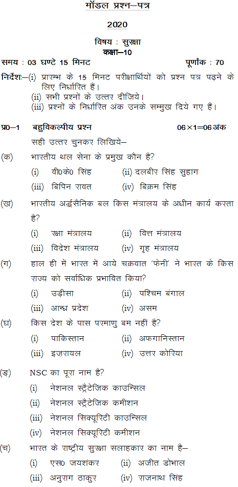 UP Board Model Paper 2020 for Class 10 Security Subject: Download in PDF