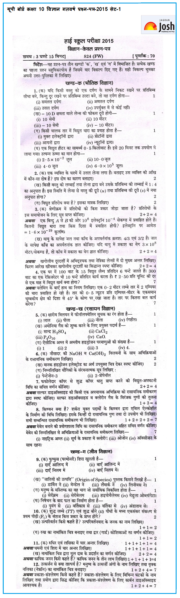intermediate hindi model paper 2013 Intermediate i year model question papers  hindi download size:38 kb  sanskrit french download size:10 kb urdu  commerce i (new wef 2014-15.