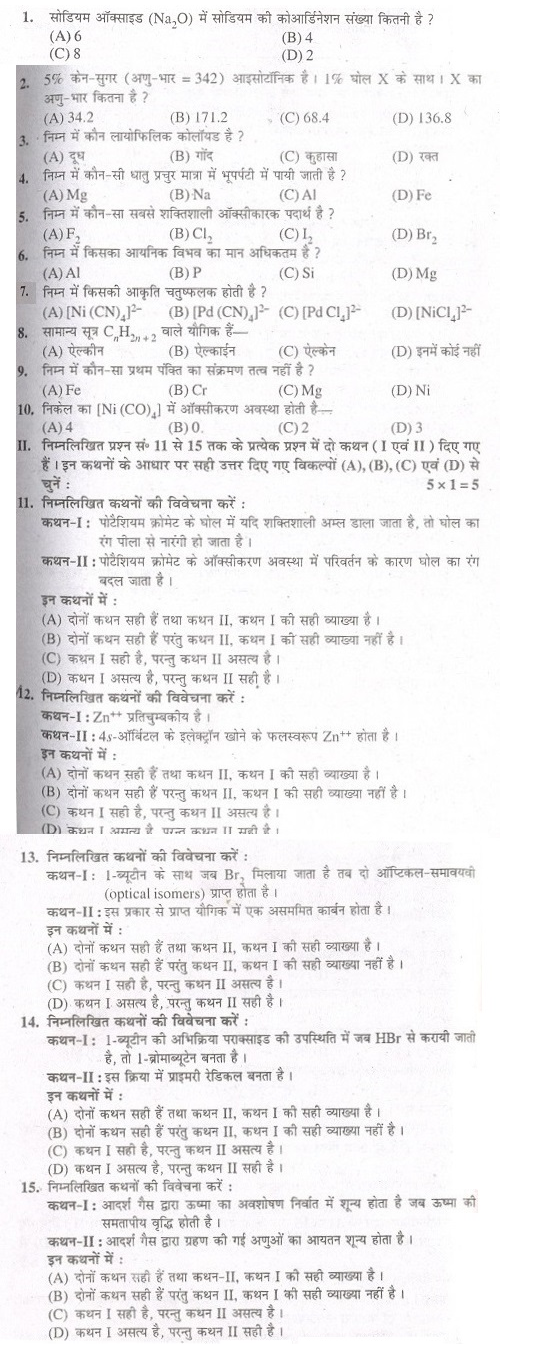 UP Board Class 12th Chemistry MCQ Test