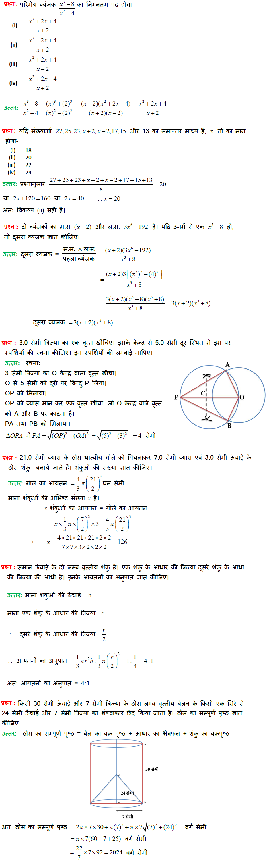 UP Board Class 10 Mathematics Solved Practice Paper Set – 6 | UP Board