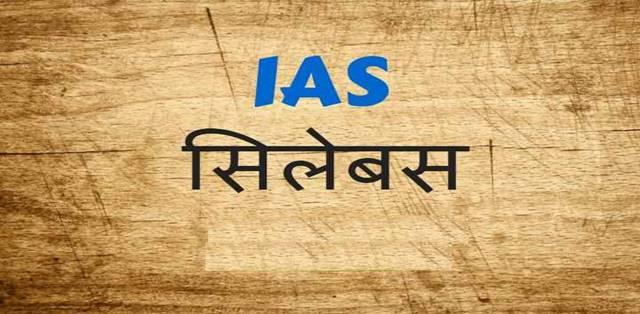 UPSC IAS Syllabus 2019 in Hindi PDF Download