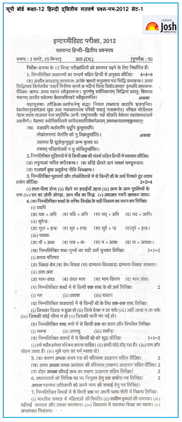 Find UP Board Class 12th Hindi Second Unsolved Question Paper Set-1. Get  the idea that what types of questions had been asked in the UP Board Class  12th ...