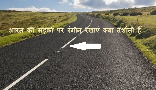 What does the road markings indicate in India
