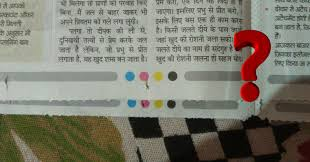 What does four colour dots in newspaper signifies