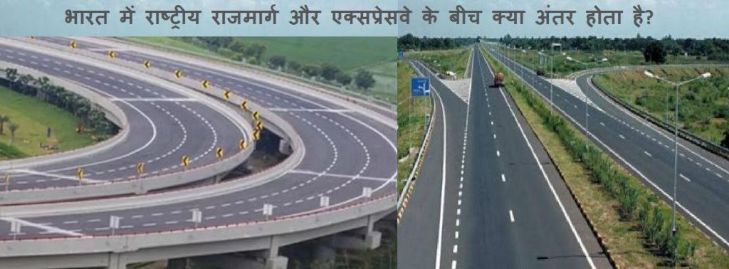 What is the difference between Highway and Expressway in India?