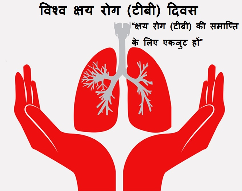 World TB Day 24 March