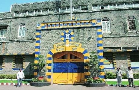 Yerwada Prison