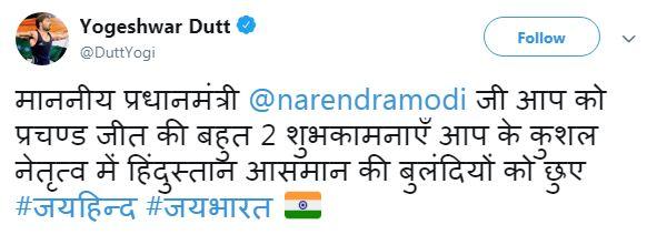 Yogeshwar Dutt Tweet