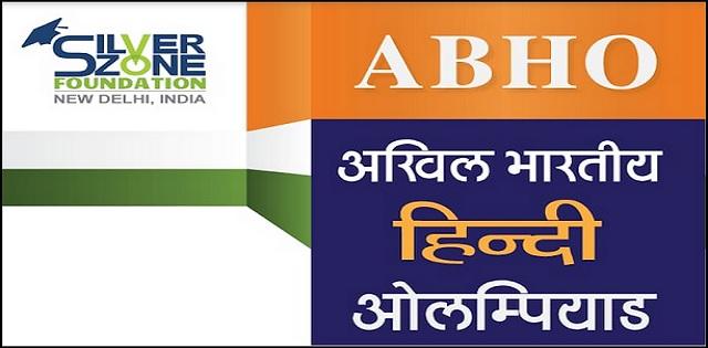Akhil Bhartiya Hindi Olympiad by Silverzone Foundation| CBSE