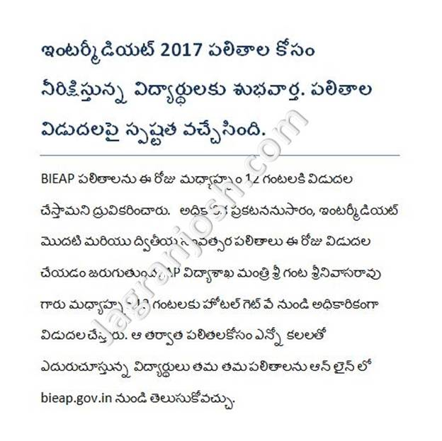 Manabadi Intermediate Results 2017 AP to be announced today at 12 PM