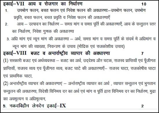 Rajasthan State Board Class 12 Economics Syllabus