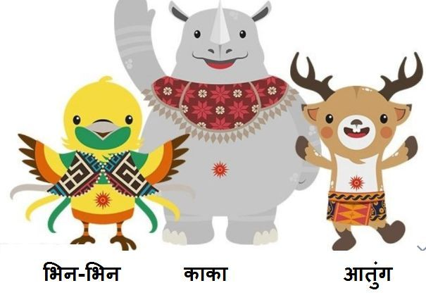 asian game indonesia mascot