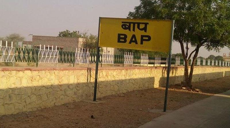 bap-railway-station