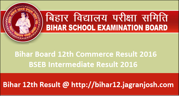 bseb 12th commerce result 2016