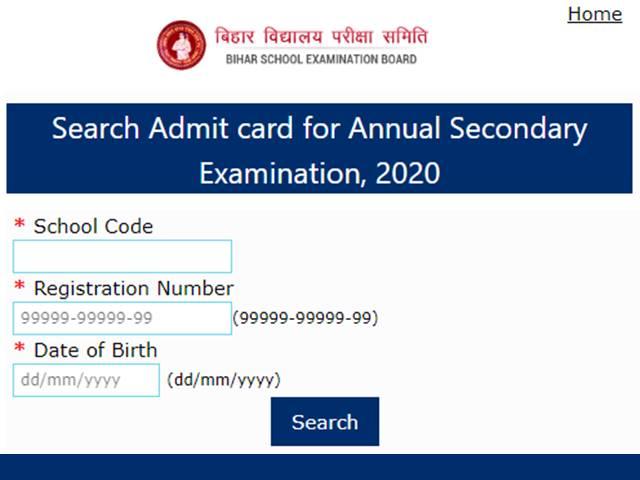 Download Bihar 10th Admit Card 2020 online