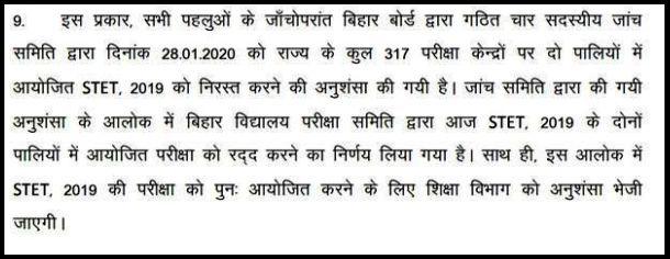 Bihar STET 2019 Exam Cancelled