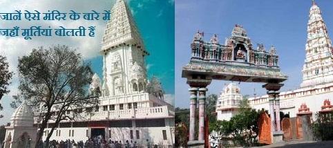 bihar temple raj rajeshwari