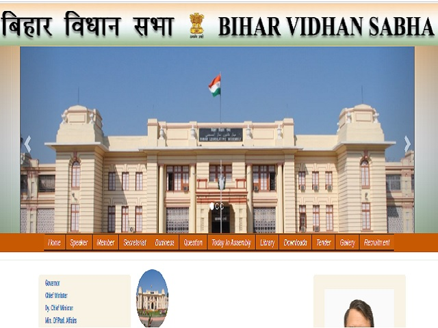 Bihar Vidhan Sabha Group D Interview Result 2018