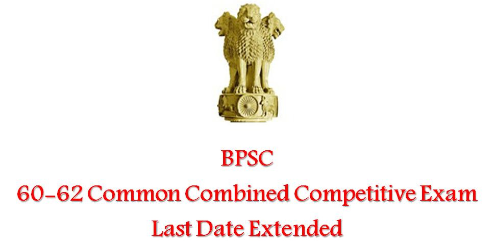 bpsc-exam-date-extended