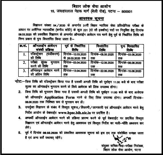 BPSC Bihar Judiciary