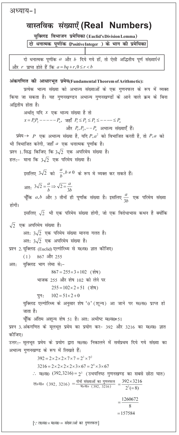bseb class 10 maths, bseb revision notes