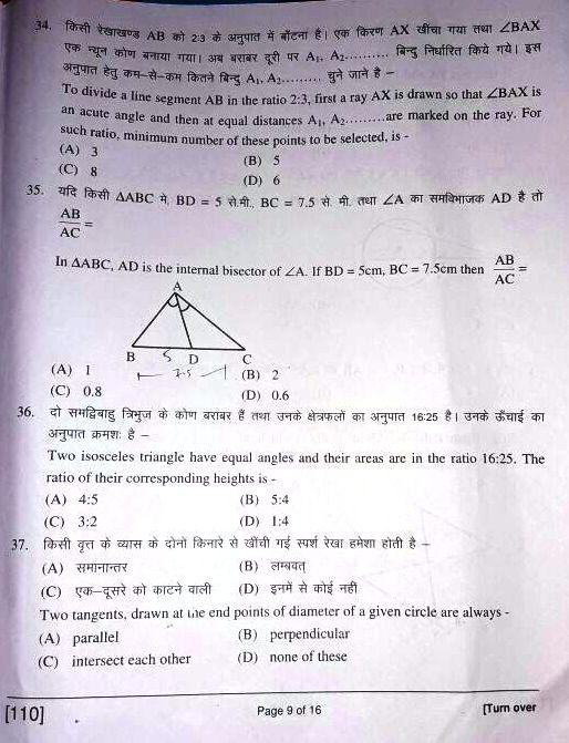 Bihar Board Class 10 Mathematics Question Paper 2018