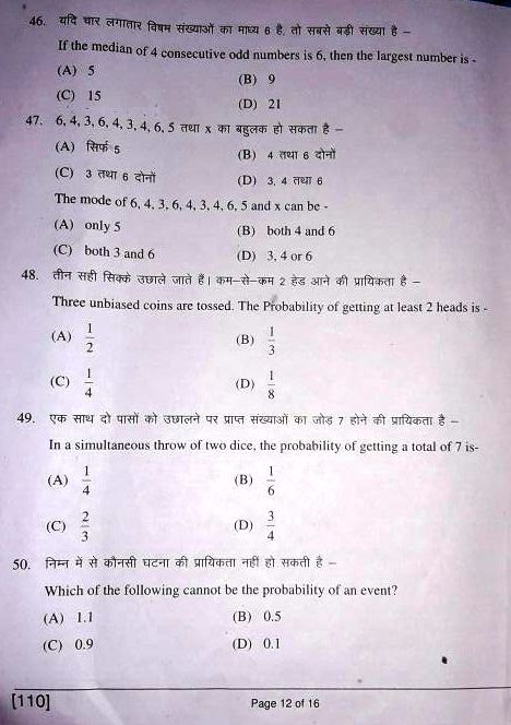 maths bihar board