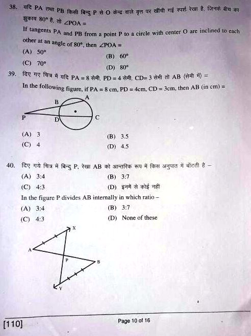 class 10 bihar board papers