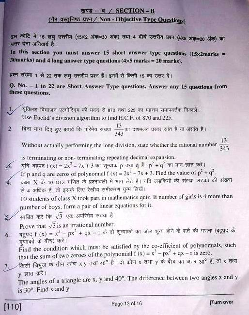 bseb 10th maths question paper 2018