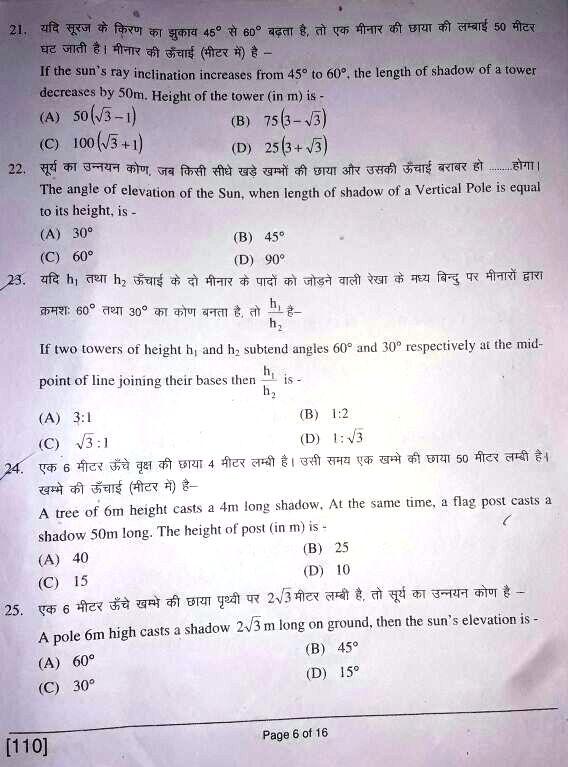 bihar board maths paper