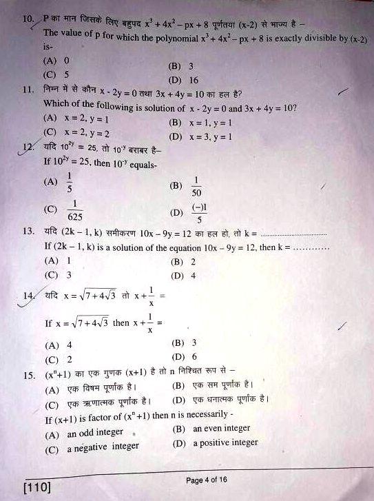 bseb maths paper
