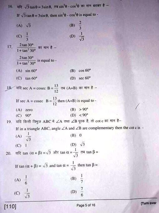 bihar board class 10 maths