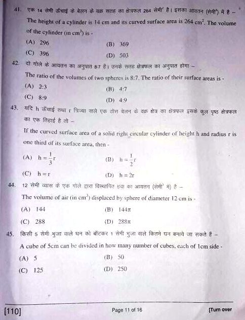 bihar board exam papers