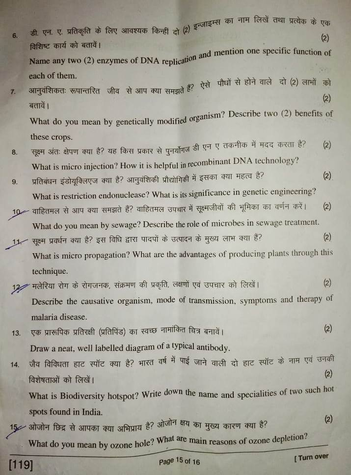 bseb biology question paper