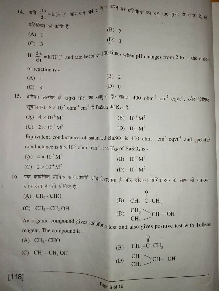 class 12 chemistry question paper